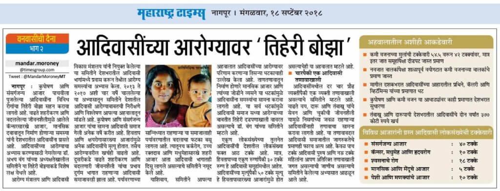Maharashtra Times - Part 2
