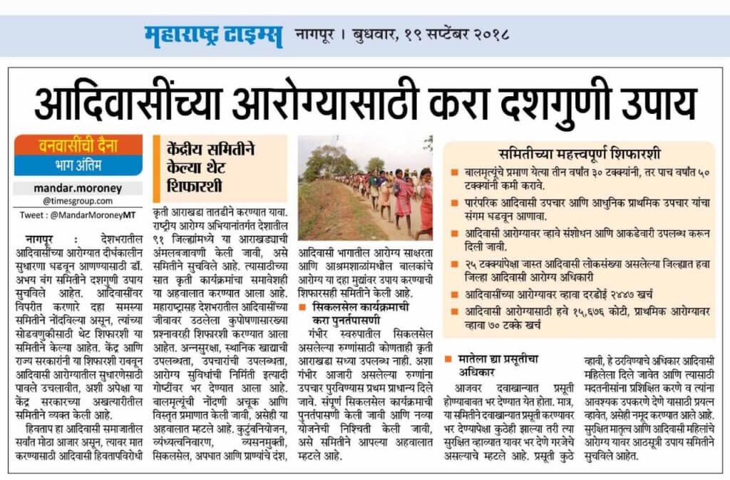 Maharashtra Times - Part 3