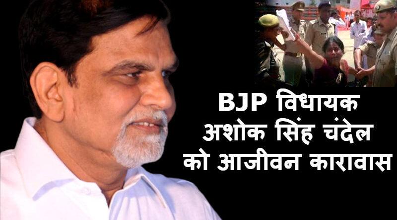 BJP विधायक अशोक चंदेल ने किया सरेंडर