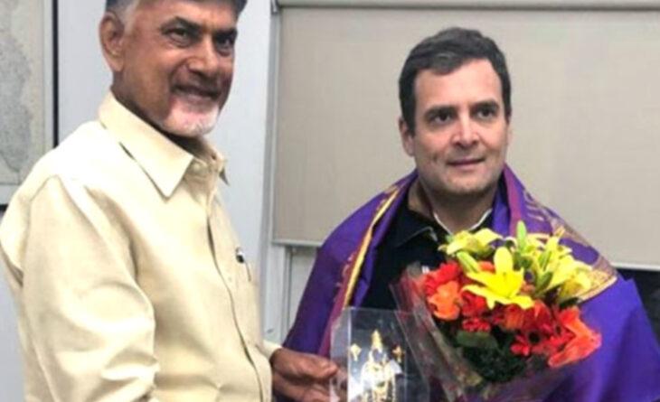 CM नायडू ने की राहुल गांधी से मुलाकात, कहा- हमें चुनाव नतीजों के लिए रणनीतिक तौर पर तैयार रहना चाहिए