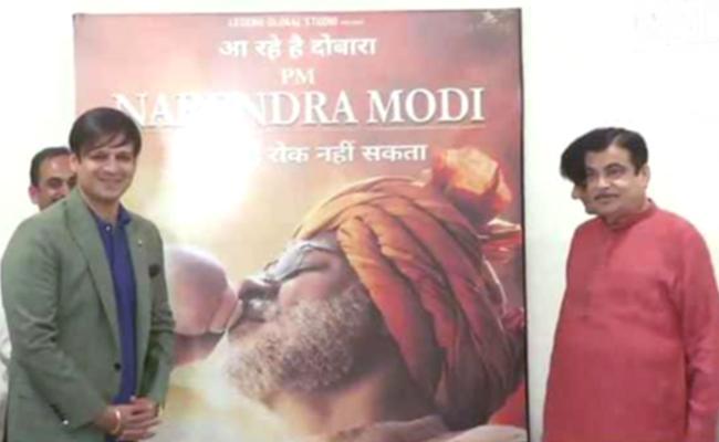 गडकरी और विवेक ओबरॉय ने बायोपिक 'पीएम नरेंद्र मोदी' का पोस्टर किया लॉन्च, 24 मई को होगी रिलीज