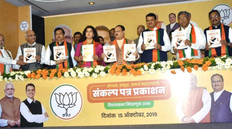 महाराष्ट्र विधानसभा चुनाव:BJP के संकल्प पत्र में वीर सावरकर, सावित्री बाई फुले को भारत रत्न का वादा