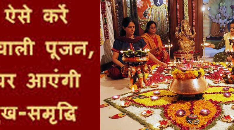महापर्व दीपावली आज: गणेश-लक्ष्मी और कुबेर की पूजा के शुभ मुहूर्त और विधि