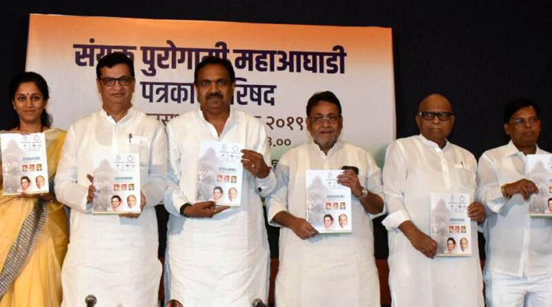 महाराष्ट्र विधानसभा चुनाव: कांग्रेस-राकांपा का चुनावी घोषणापत्र जारी, बेरोजगारों को 5 हजार रुपए महीना देने का वादा