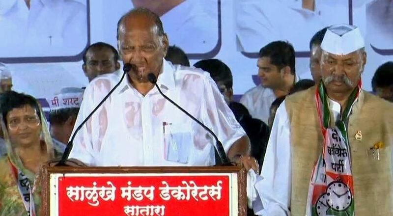 महाराष्ट्र विधानसभा चुनाव: कांग्रेस से मजबूत बनकर उभरी NCP, अकेले दम पर पवार ने दिलाईं 54 सीटें