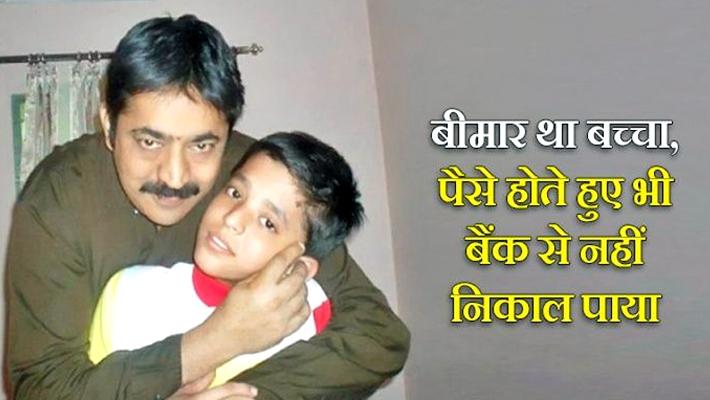 PMC बैंक घोटाला: बैंक में फंसा था 80 लाख, हार्ट अटैक से हुई मौत...