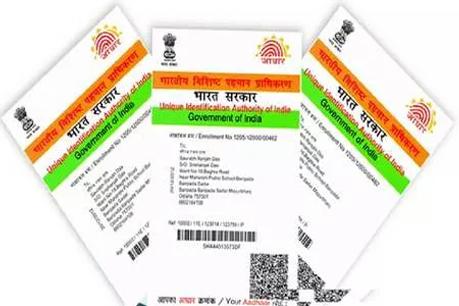खुशखबर: जब खो जाए आधार कार्ड तो ऐसे करें लॉक, UIDAI ने निकाला नया फीचर