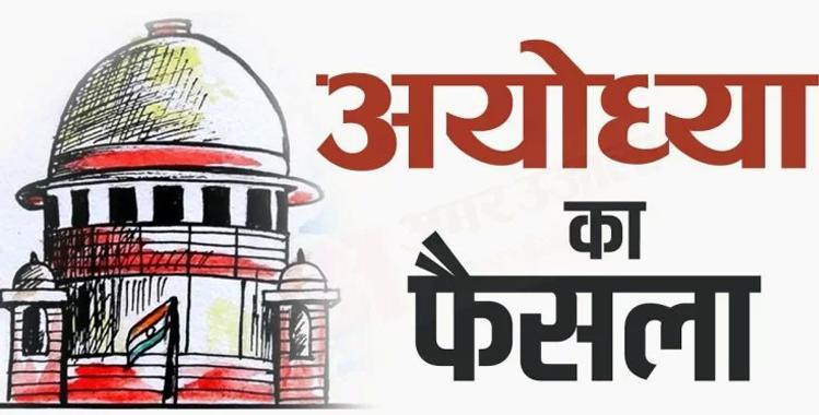 अयोध्या: SC का बड़ा फैसला, राम मंदिर वहीँ बनेगा, मुस्लिम पक्ष को वैकल्पिक जमीन दी जाए...