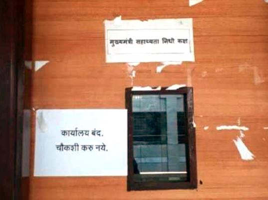 महाराष्ट्र: राष्ट्रपति शासन के बाद से बंद है मुख्यमंत्री सहायता निधि कार्यालय