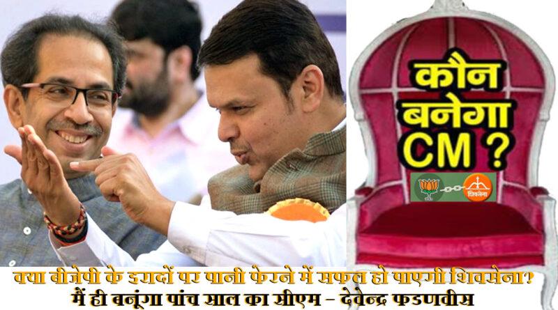 महाराष्ट्र: सत्ता के लिए घमासान जारी, राजनैतिक भूचाल की आशंका...