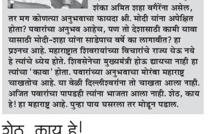 महाराष्ट्र: शरद पवार के खुलासे पर शिवसेना का भाजपा पर निशाना...सामना में लिखा- सेठ, ये क्या है! पवार को ऑफर