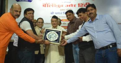 विश्व हिंदी दिवस पर 'मुंबई हिंदी पत्रकार संघ' ने किया 'बॉलीवुड और हिंदी' परिचर्चा का आयोजन