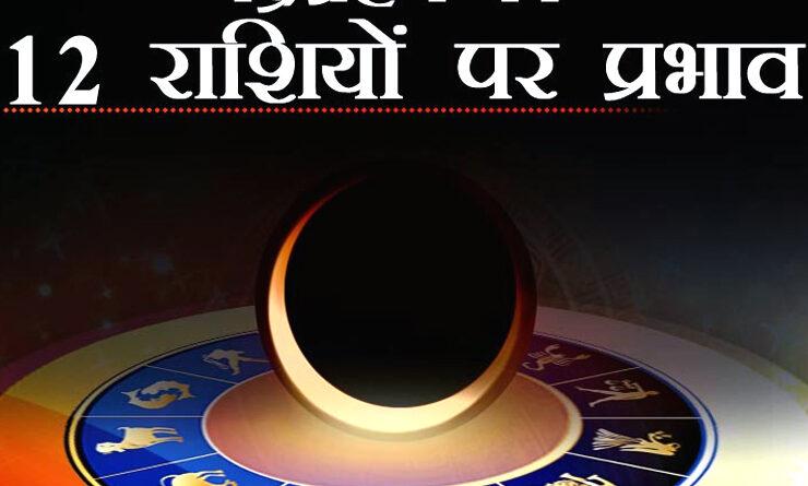 10 जनवरी को पौष पूर्णिमा का चंद्र ग्रहण...करें ये काम, घर में आएगी खुशहाली