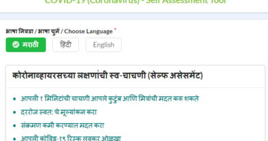 कोरोना वायरस: घर बैठे लक्षणों की जांच करने के लिए महाराष्ट्र सरकार ने शुरू की ऑनलाइन टूल