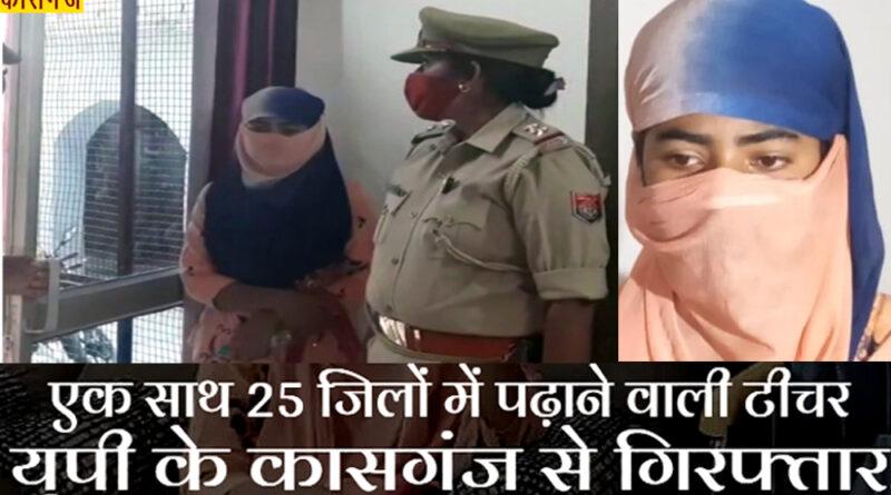 UP: एक साथ 25 जिलों में पढ़ाने वाली टीचर कासगंज से गिरफ्तार