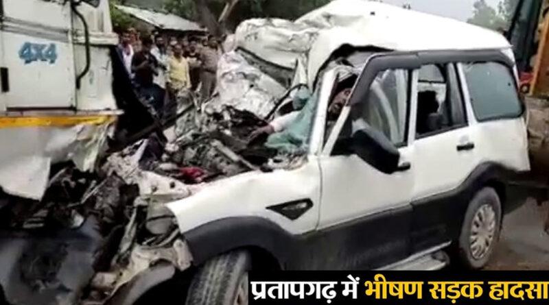 यूपी के प्रतापगढ़ में भीषण सड़क हादसा, 9 लोगों की मौत