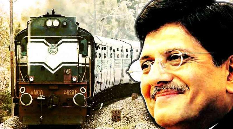 रेलवे ने रिजर्वेशन सिस्टम में किया बदलाव, अब यात्रियों को देनी होगी पूरी जानकारी