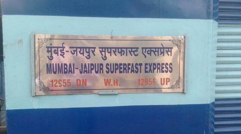 कोरोना वायरस संक्रमण: मुंबई से जयपुर पहुंची महिला की स्टेशन पर मौत, 90 यात्री क्वारंटीन