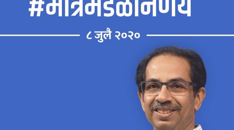 महाराष्ट्र सरकार का आदेश- अब हर दिन खुले रहेंगे बाजार