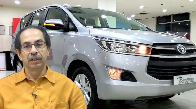 महाराष्ट्र: उद्धव सरकार का मंत्रियों को महँगी कारों का तोहफा, विपक्ष ने साधा निशाना!