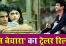 सुशांत की फिल्म 'दिल बेचारा' का ट्रेलर रिलीज