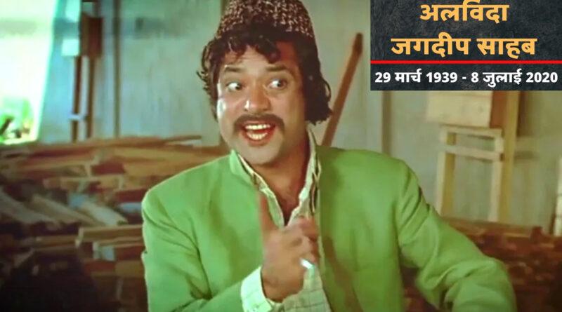 मुंबई: नहीं रहे शोले के सूरमा भोपाली, मशहूर हास्य अभिनेता जगदीप का मुंबई में हुआ निधन