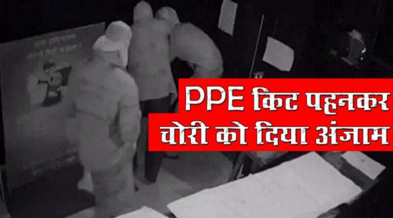 महाराष्ट्र: पीपीई किट पहनकर चोरों ने आभूषण दुकान में की चोरी, घटना CCTV में कैद