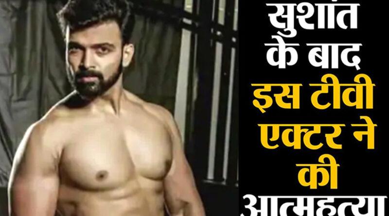 सुशांत सिंह राजपूत के बाद...अब टीवी एक्टर सुशील गौड़ा ने की आत्महत्या