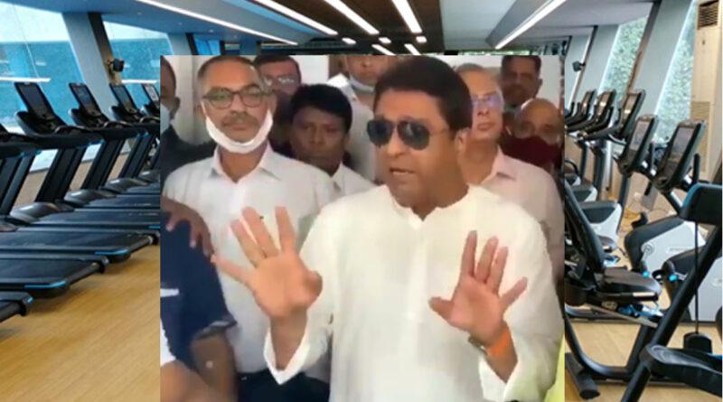 मुंबई: मनसे चीफ राज ठाकरे बोले- चालू करो जिम!