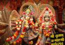 मुंबई: जुहू इस्कॉन मंदिर में होगी वर्चुअल जन्माष्टमी, हेमा मालिनी और अनूप जलोटा होंगे शामिल