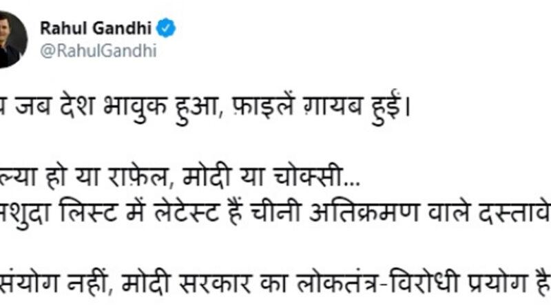 जब-जब देश भावुक हुआ, फ़ाइलें ग़ायब हुईं: राहुल गांधी
