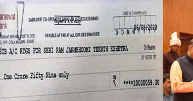 मुंबई: भाजपा विधायक आर एन सिंह ने राम मंदिर ट्रस्ट में दिया एक करोड़ का दान!