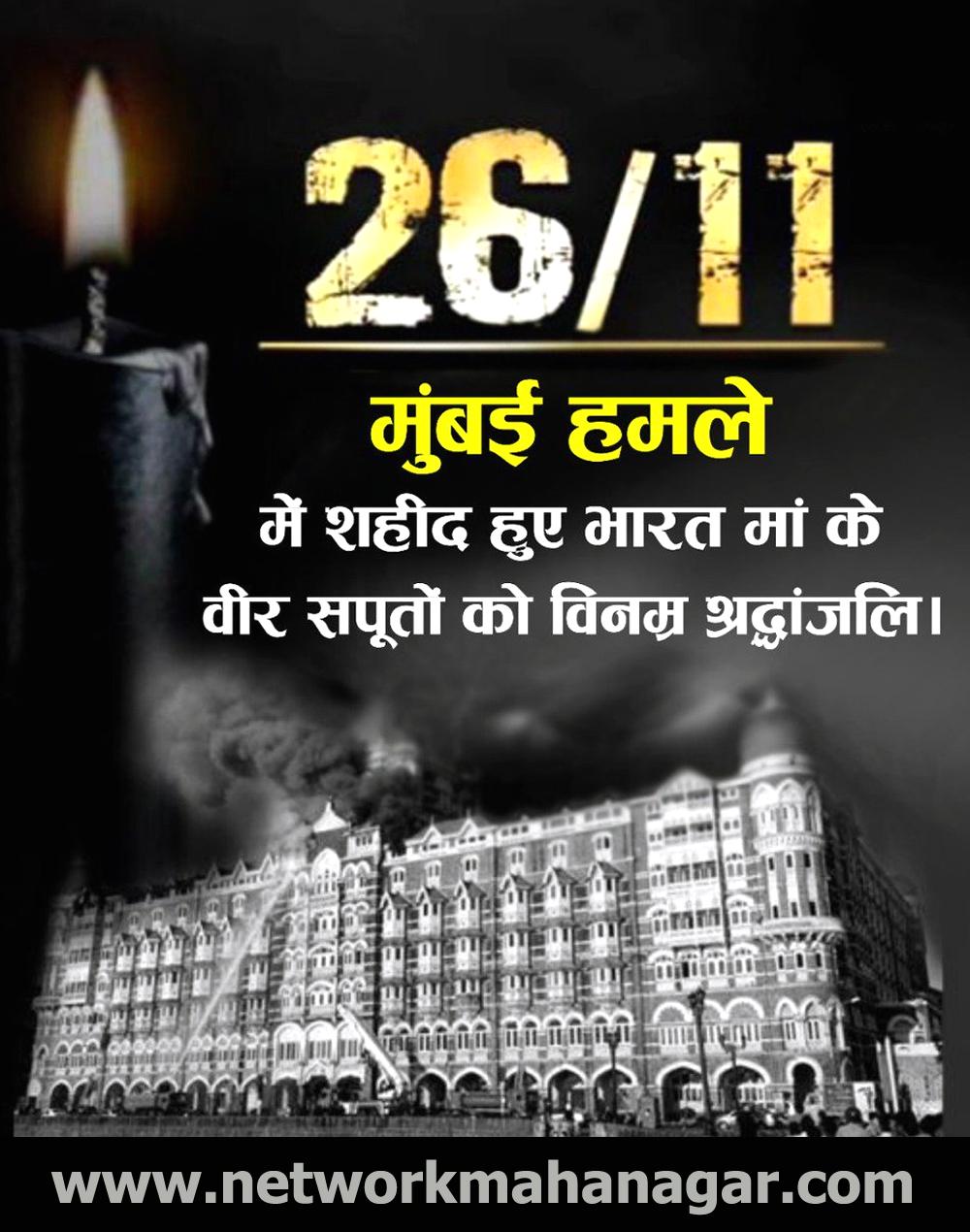 मुंबई में 26 नवंबर 2008 को हुए आतंकवादी हमले के दौरान शहीद हुए जवानों और मारे गए लोगों को भावभीनी श्रद्धांजलि! सम्पादक- राजेश जायसवाल