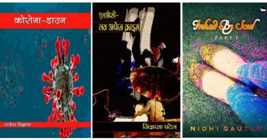 मुंबई: 20 जनवरी को होगा 3 पुस्तकों का विमोचन!