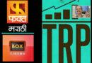 TRP घोटाला: टीवी चैनल के दफ्तर पर पड़ा मुंबई क्राइम ब्रांच का छापा