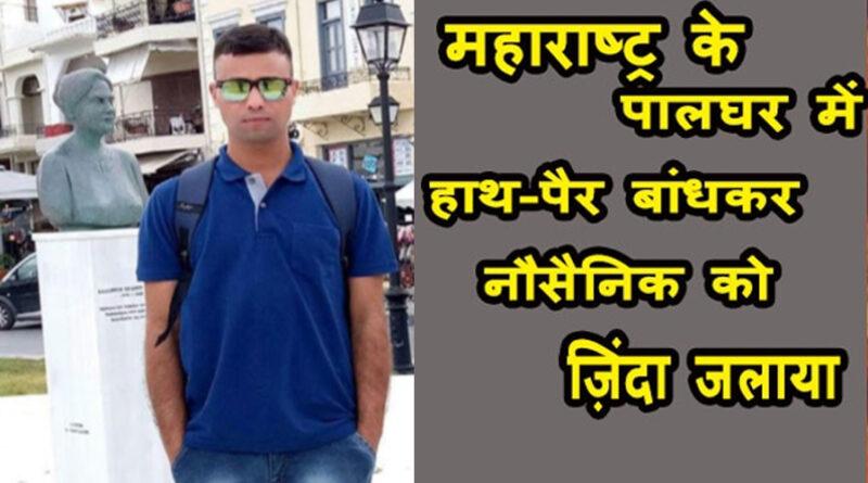 चेन्नई से अगवा नौसैनिक को महाराष्ट्र के पालघर में जिंदा जलाया! अपहर्ता मांग रहे थे 10 लाख की फिरौती