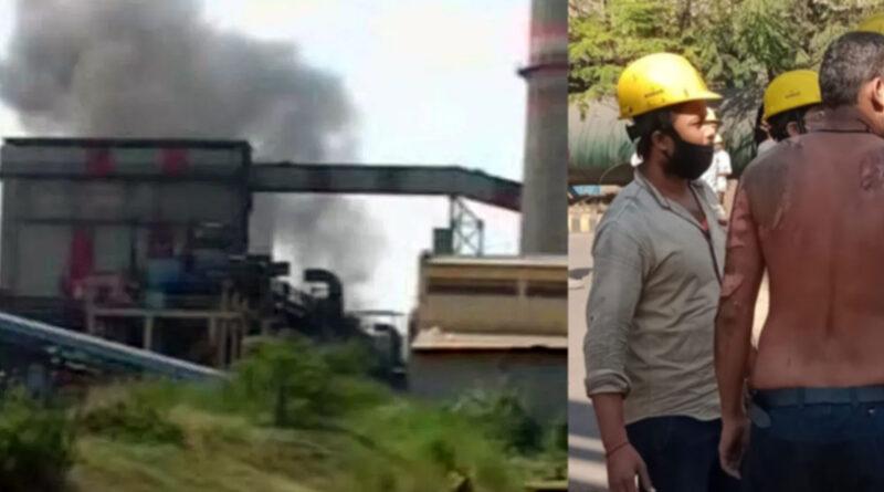 महाराष्ट्र: स्टील फैक्ट्री का बॉयलर फटा, 35 मजदूरों पर गिरा जलता हुआ कोयला, कई की हालत नाजुक