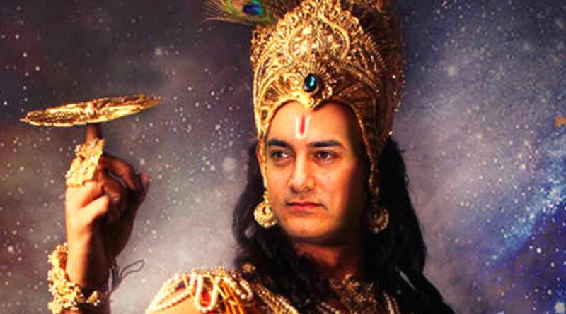 आमिर खान नहीं करेंगे ड्रीम प्रोजेक्ट फिल्म 'महाभारत' का निमार्ण, सामने आया ये बड़ा कारण