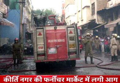 दिल्ली: कीर्ति नगर के फर्नीचर मार्केट में लगी भीषण आग