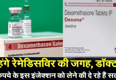 10 रुपए का ये इंजेक्शन है कोरोना मरीजों की जान बचाने में कारगर!