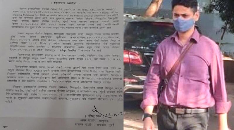 एंटीलिया केस: सचिन वाझे के साथ विस्फोटक बरामदगी मामले में गिरफ्तार एपीआई रियाजुद्दीन काजी सस्पेंड, मनसुख की हत्या में भी है संदिग्ध भूमिका...