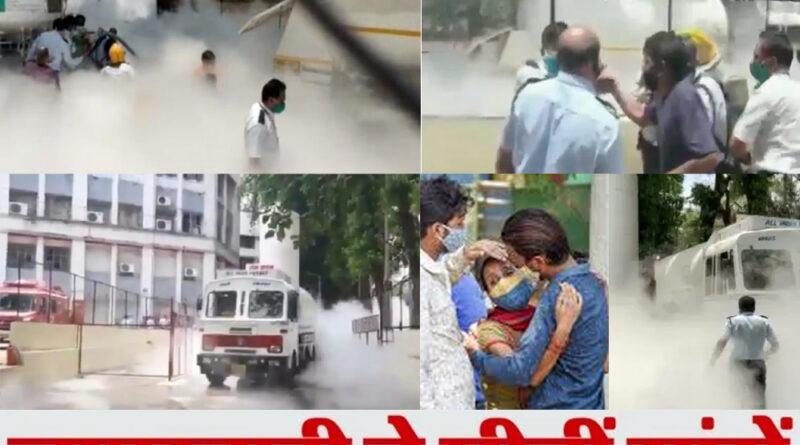 दर्दनाक हादसा: नासिक में ऑक्सीजन टैंकर लीक होने से रुकी सप्लाई, 22 लोगों की मौत! CM ने किया 5 लाख के मुआवजे का ऐलान