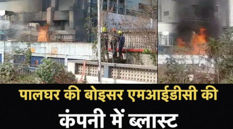 पालघर: बोइसर MIDC स्थित केमिकल कंपनी में आग, 2 मजदूर गंभीर रूप से जख्मी