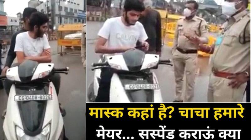 रायपुर: पुलिस ने पूछा मास्क कहां है? चाचा हमारे मेयर...सस्पेंड कराऊं क्या तुझे! वीडियो वायरल