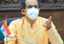 महाराष्ट्र में 1 मई तक 'लॉकडाउन', बेवजह बाहर निकले तो देना पड़ेगा 10 हज़ार का जुर्माना!