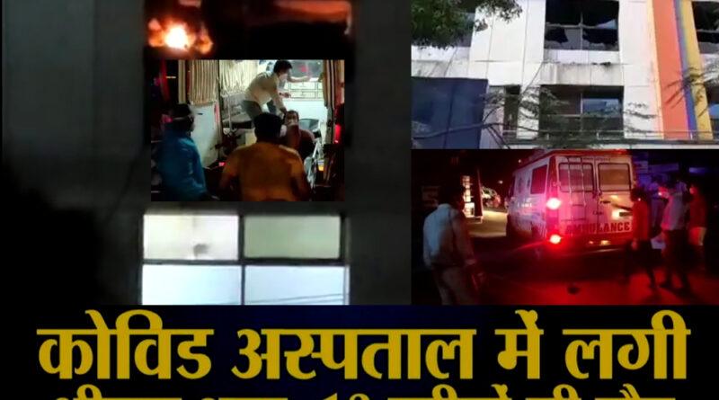 विरार के कोविड अस्पताल में आग लगने से 13 मरीजों की मौत!