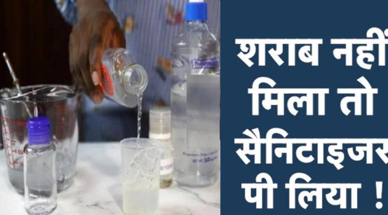 महाराष्ट्र: लॉकडाउन में नहीं मिली शराब तो पी गए सैनिटाइजर! 6 लोगों की मौत