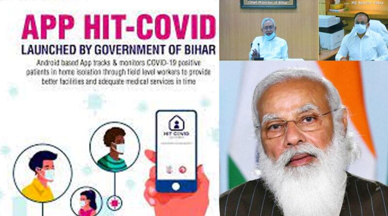 बिहार का Covid ऐप देश में हिट, पीएम मोदी हुए मुरीद और कहा- ये देश भर में लागू करने लायक मॉडल