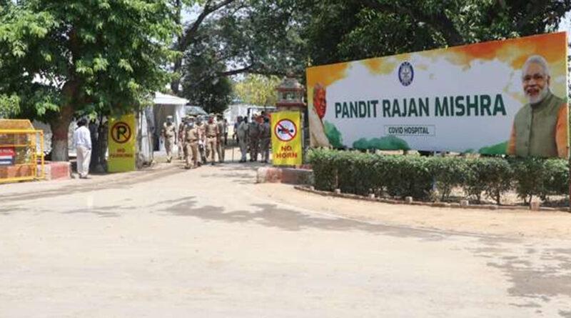 वाराणसी में DRDO द्वारा स्थापित पंडित राजन मिश्रा Covid हॉस्पिटल का शुरू हुआ संचालन