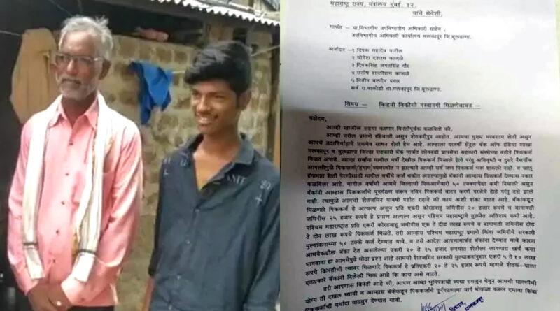 महाराष्ट्र के किसान ने लिखा सीएम उद्धव ठाकरे को पत्र- कर्ज दो या किडनी बेचने की इजाजत!